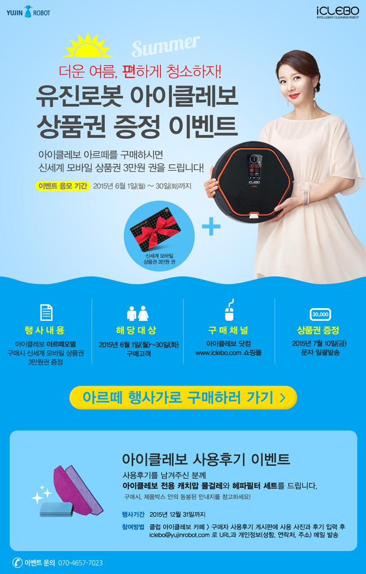 2015년 6월 상품권 증정 이벤트~!